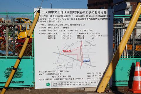 土支田中央土地区画整備